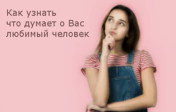 Как узнать что думает о Вас любимый человек