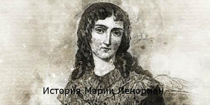 История Марии Ленорман