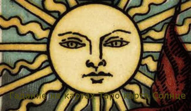 Гадание на картах Таро карта Солнце