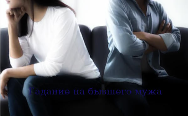 Гадание на бывшего мужа