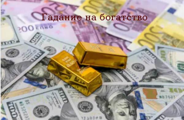Гадание на богатство