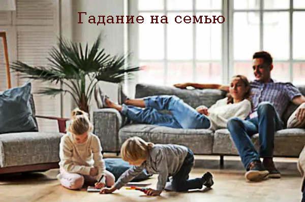 Гадание на семью