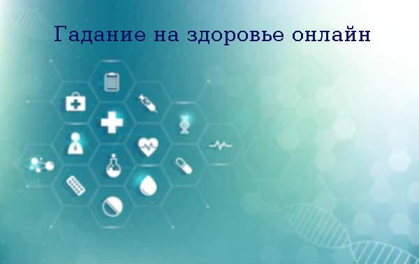 Гадание на здоровье онлайн