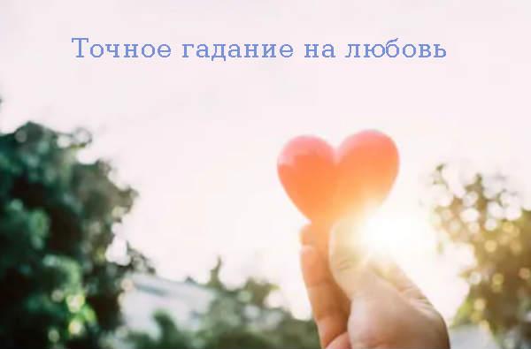 Точное гадание на любовь