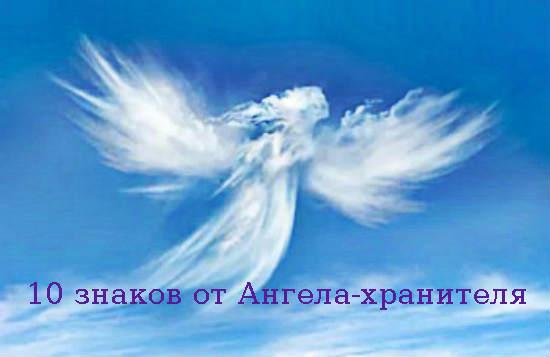 10 знаков от Ангела-хранителя