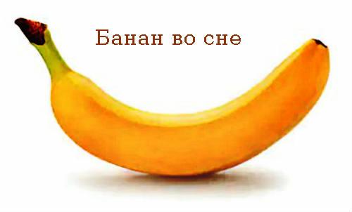 Банан во сне