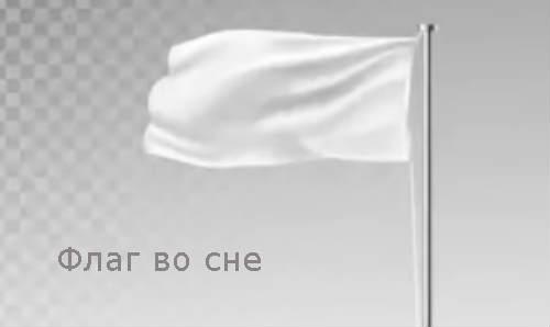 Флаг во сне