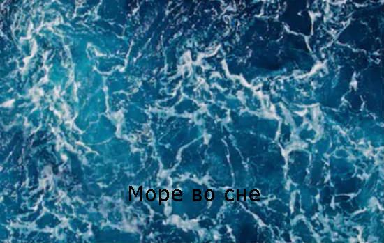 Море во сне