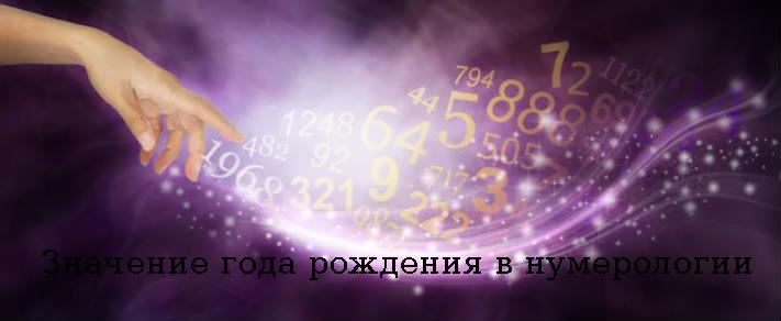 Значение года рождения в нумерологии