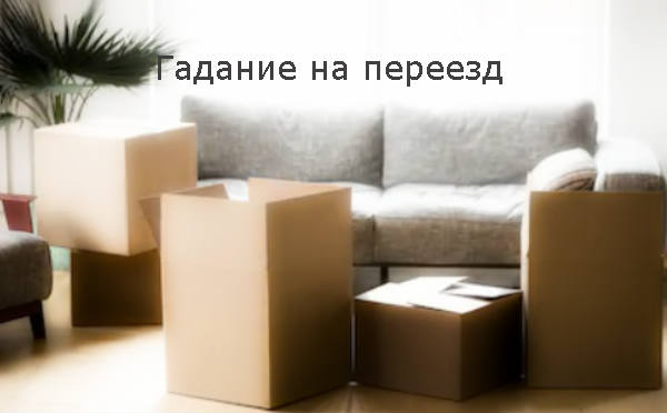 Гадание на переезд