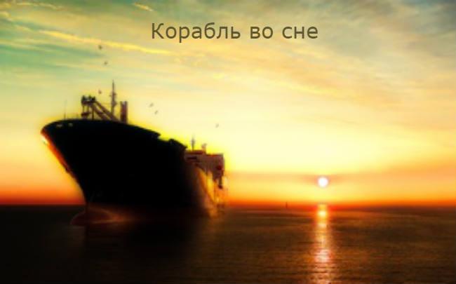 Корабль во сне