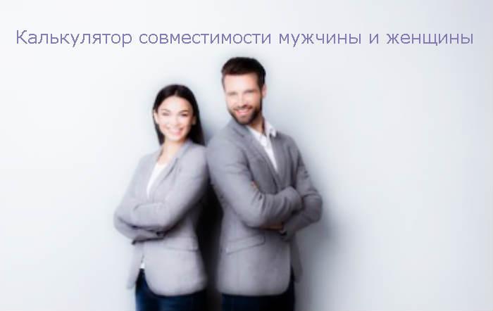 Калькулятор совместимости мужчины и женщины