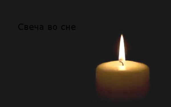 Свеча во сне