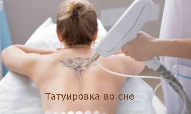 Татуировка во сне