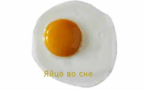 Яйцо во сне