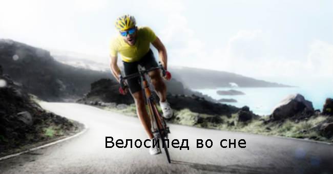 Велосипед во сне