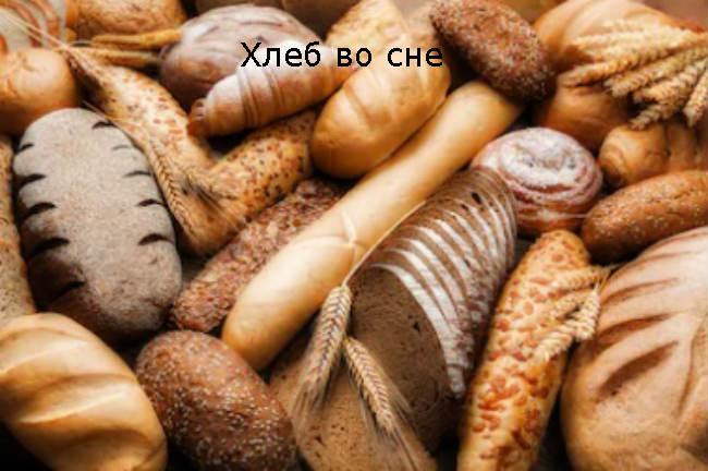 Хлеб во сне