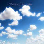 Облако во сне