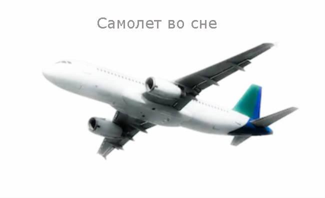 Самолет во сне