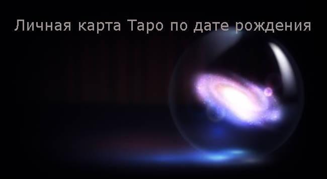 Личная карта Таро по дате рождения