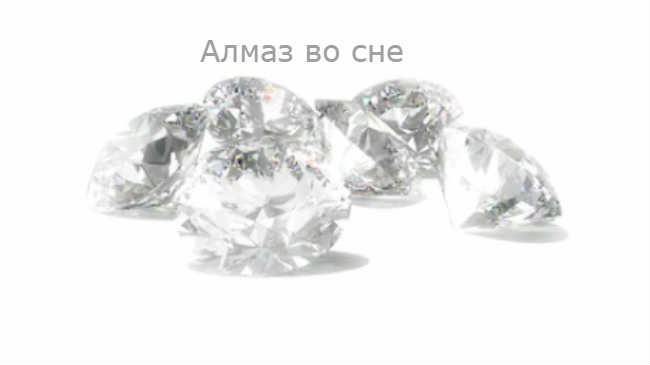 Алмаз во сне