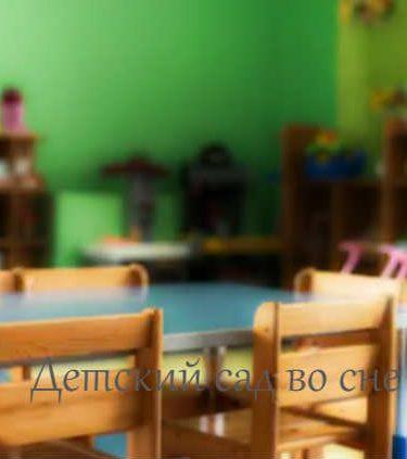 Детский сад во сне