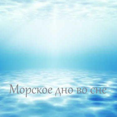 Морское дно во сне