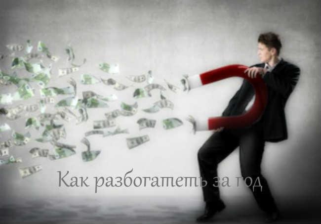 Как разбогатеть за год