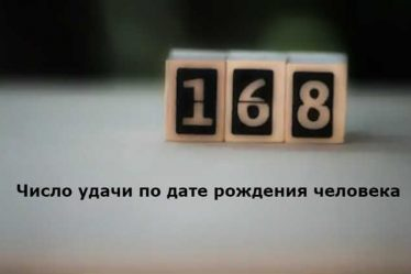 Число удачи по дате рождения человека