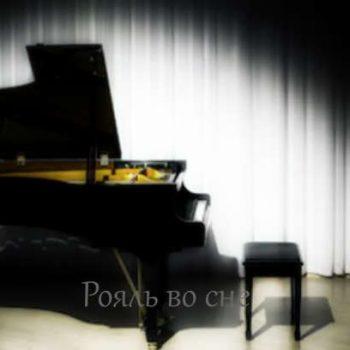 Рояль во сне