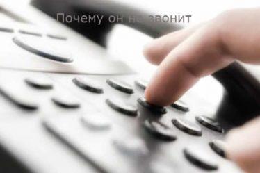 Почему он не звонит