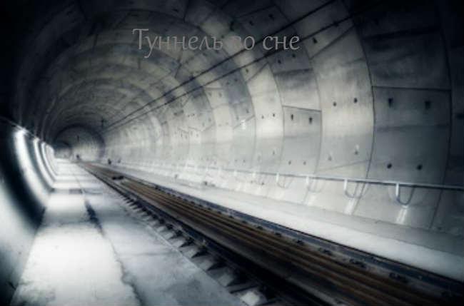 Туннель во сне