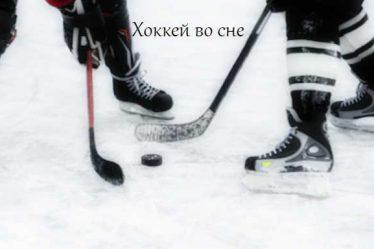 Хоккей во сне