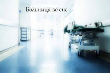 Больница во сне