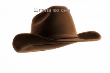 Шляпа во сне